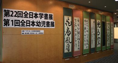 全日本学書展