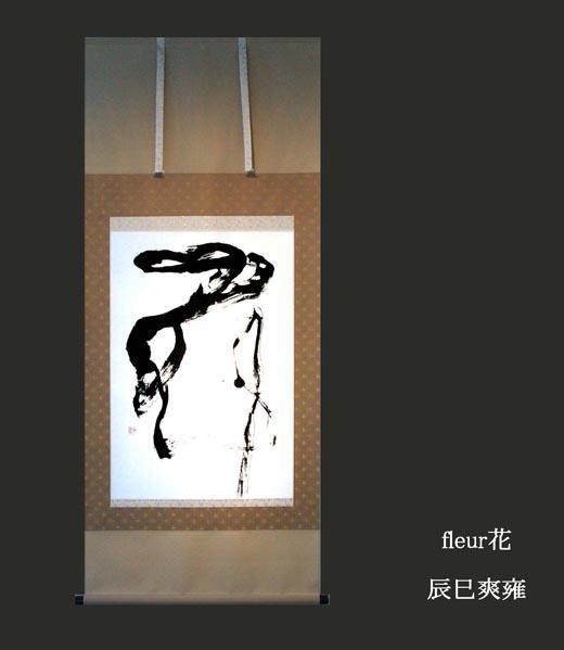 作品02 花